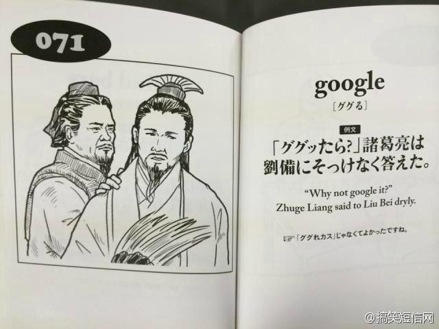 诸葛亮淡淡地对刘备说:去google一下!
