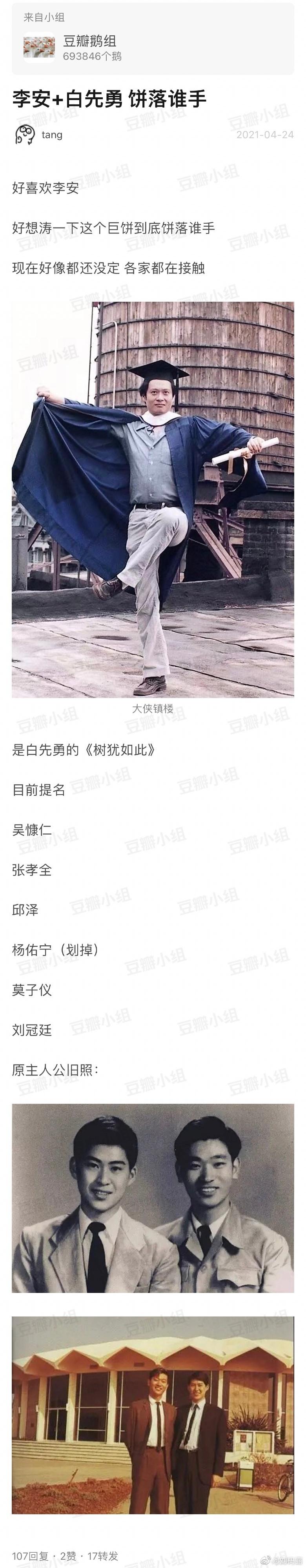 影视资讯网传李安正在筹备的电影项目是白先勇先生的...