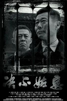 决不姑息(剧情片)