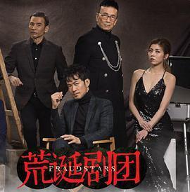荒诞剧团粤语(香港剧)