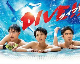 跳水男孩 DIVE(日本剧)