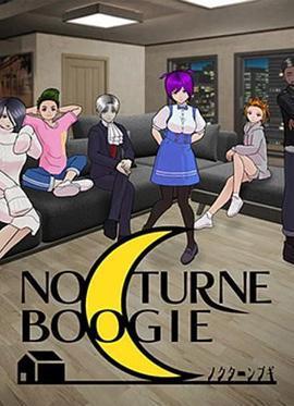 Nocturne Boogie(动漫)