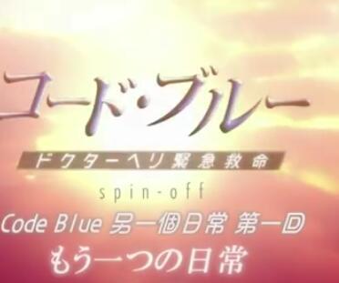 CodeBlue另一个日常(日本剧)