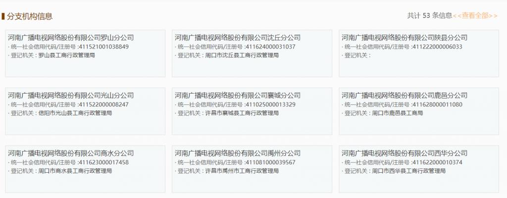 """《""""中国广电""""冠名成功!这家省网正在推进分子公司更名》"""