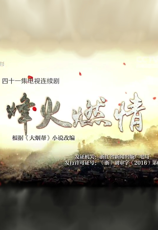 烽火燃情陈键锋版
