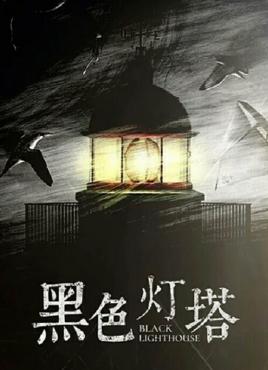 黑色灯塔高清海报