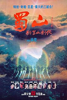 蜀山1983