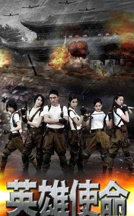 女子炸弹部队2/抗日女侠