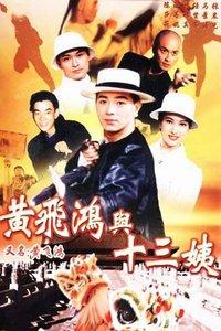 黄飞鸿与十三姨1995