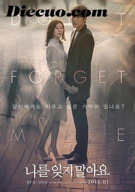 不要忘记我/别忘记我韩国版
