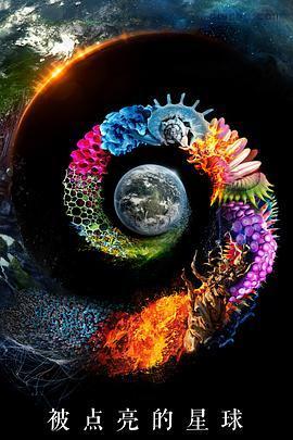 被点亮的星球
