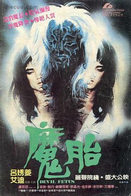 魔胎1983高清海报
