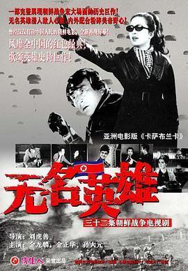 无名英雄朝鲜高清海报