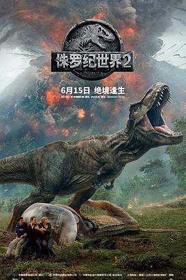 侏罗纪世界2高清海报