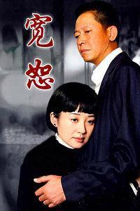 宽恕电视剧2007