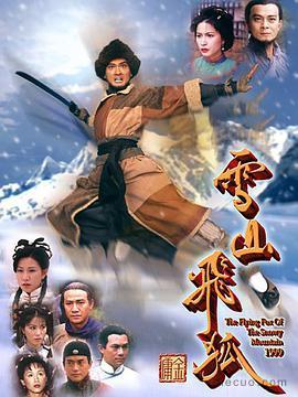 雪山飞狐99版国语