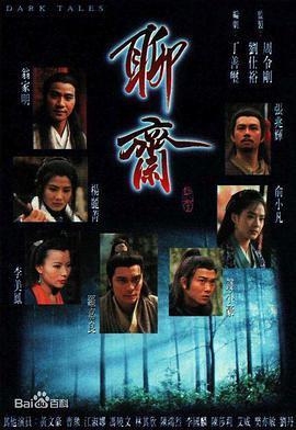 聊斋TVB版第一部-国语版