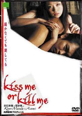 吻我或杀了我:即使这样我也爱你