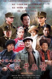 大水井电视剧
