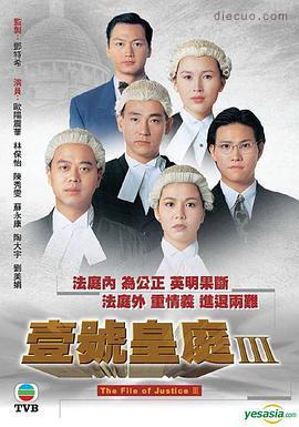 壹号皇庭3粤语版
