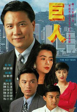 TVB巨人粤语版