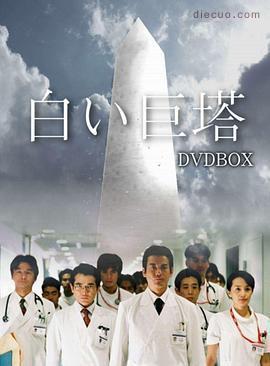 白色巨塔日剧