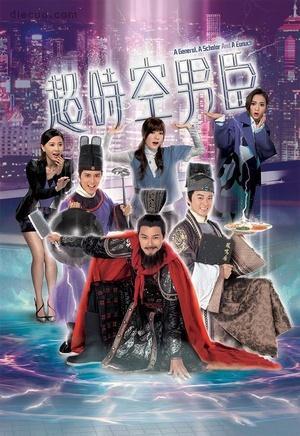 超时空男臣粤语版