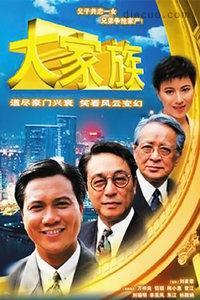 大家族粤语版