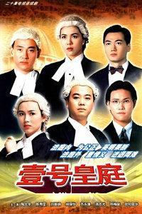 壹号皇庭1粤语版