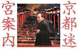 京都迷宫案内?第1シリーズ