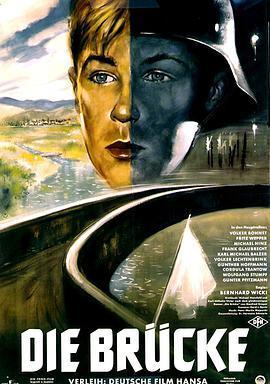 桥1959/最后的桥
