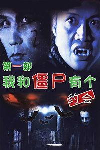 我和僵尸有个约会1粤语版