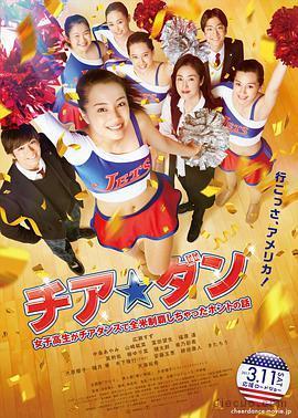 啦啦队之舞:女高中生用啦啦队舞蹈征服全美的真实故事