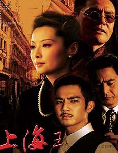 上海王(电视剧版)