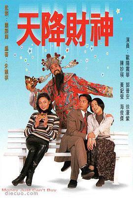 天降财神电视剧1996