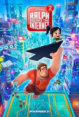 无敌破坏王2:大闹互联网