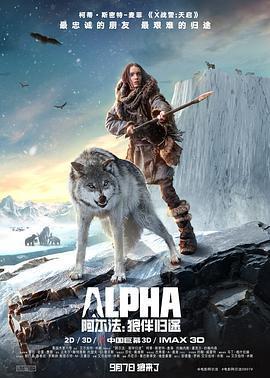 阿尔法:狼伴归途 国语版