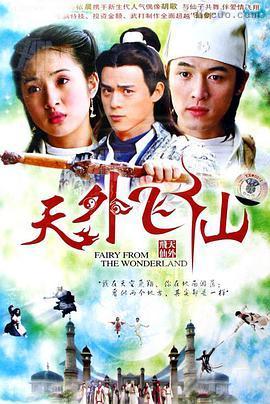 天外飞仙2006
