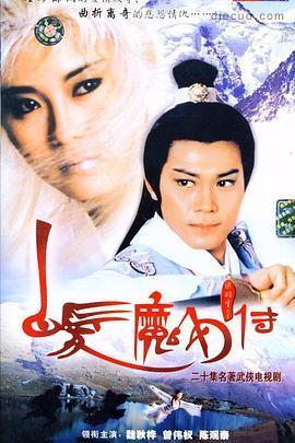 白发魔女传1986
