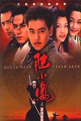 陆小凤之决战前后2001