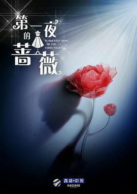 第一夜的蔷薇