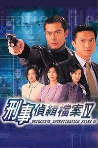 刑事侦缉档案4粤语版