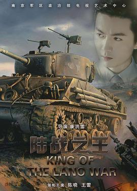 陆战之王高清海报