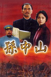 孙中山2001
