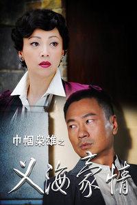 义海豪情 粤语