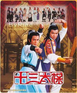 十三太保1982