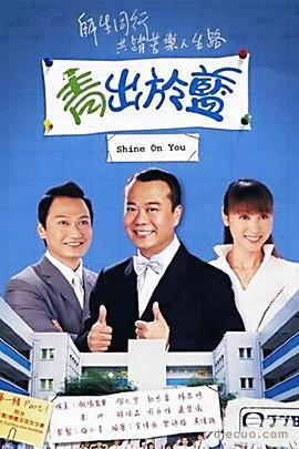青出于蓝粤语