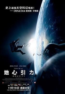引力边缘/地球引力