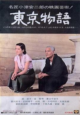 东京物语1953