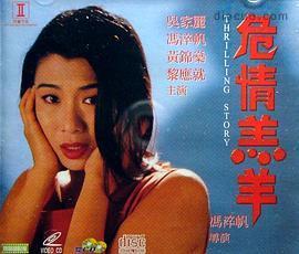 危情羔羊1993